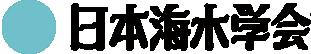 日本海水学会