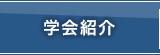 日本海水学会とは